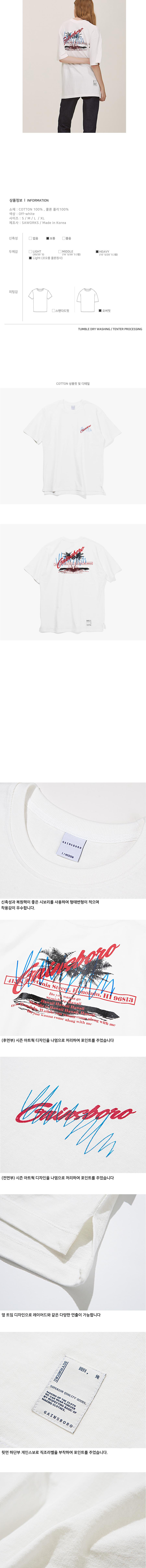 게인스보로(GAINSBORO) [원단선택가능] 오버핏 코코넛 트리 반팔티 오프화이트