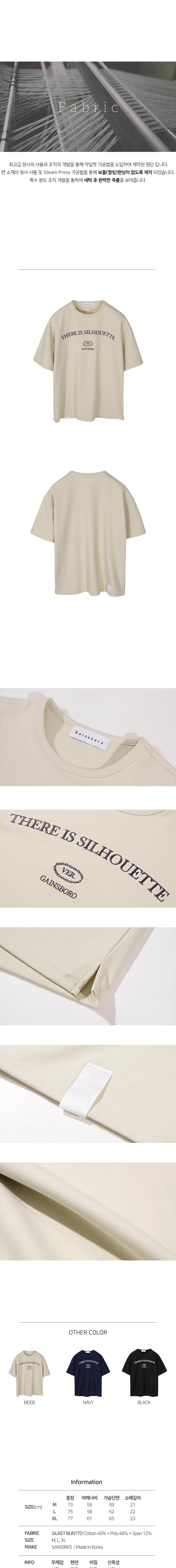 게인스보로(GAINSBORO) 실루엣 엠보더리 티셔츠 베이지